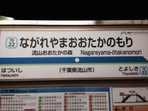 Nagareyama_2