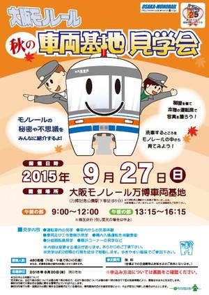 Kengakukai2015fall_2