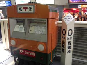 Shinagawa_mailbox